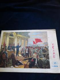 工农兵画报1977 (15)
