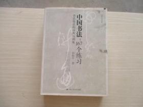 中国书法:167个练习 书法技法的分析与训练【288】