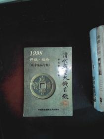 娓呬唬鍜镐赴澶ч挶鐩綍:1998:璇勭骇路鏍囦环