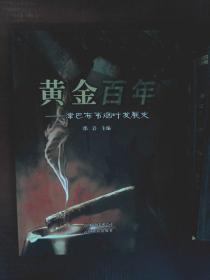 榛勯噾鐧惧勾:娲ュ反甯冮煢鐑熷彾鍙戝睍� 1c84 彶(1981-1990)
