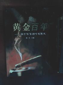 榛勯噾鐧惧勾:娲ュ反甯冮煢鐑� 5b4 鍙跺彂灞曞彶(1981-1990)