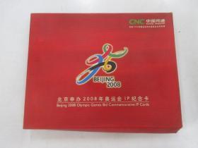 北京申办2008年奥运会IP纪念卡  共6张   (已用过)  带盒