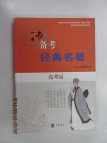 一本书备考经典名著(高考版)