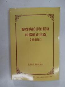 慢性病防治误区纠错解正指南  (通俗版)