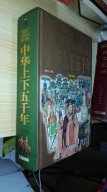 中华上下五千年(经典珍藏版)