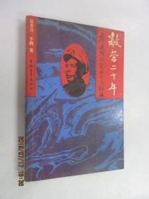 敌营二十年——廖运周将军的非凡经历