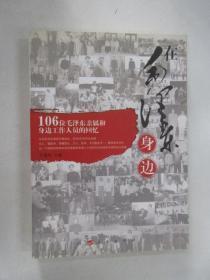 在毛泽东身边:106位毛泽东亲属和身边工作人员的回忆   王震宇签名