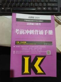 2019法律硕士联考考前冲刺背诵手册(高教版)