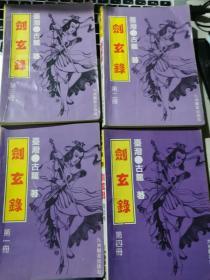 剑玄录(全四册)