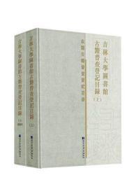 吉林大學圖書館古籍普查登記目錄(16開精裝 全二冊)