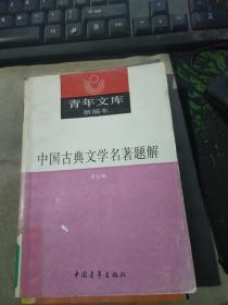 青年文库新编本 中国古典文学名著题解【后面书皮破损】