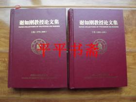 """謝如剛教授論文集.上卷(1978—2000)下卷(2001—2008)全二冊""""作者簽贈""""16開精裝"""