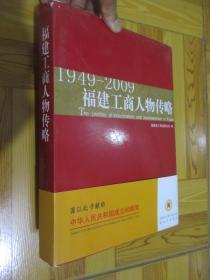 福建工商人物传略(1949-2009)  大16开,精装