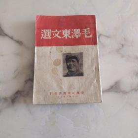民國版毛澤東選集《毛澤東文選》 封面有毛主席頭像 渤海版