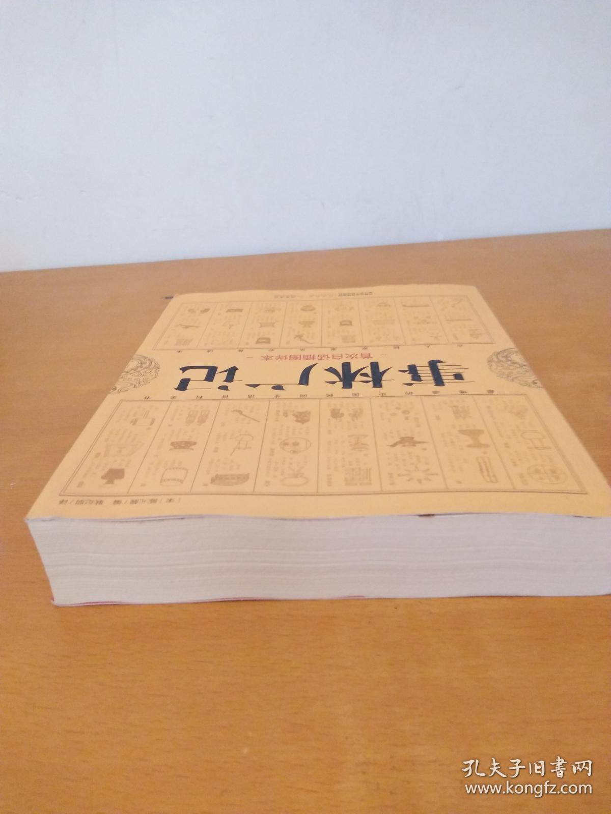八百年前《事林广记》刊有两局奇绝精妙的象棋谱,你了解吗?