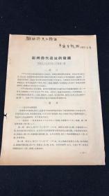 【安金槐簽贈本】鄭州商代遺址的發掘 (簽名本、期刊資料)