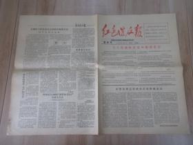 文革小報   紅色造反報  第四號  1967年2月8日  共四版   毛主席論糾正黨內錯誤思想