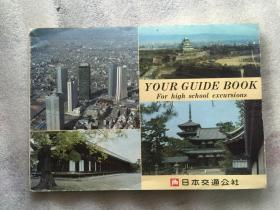 your guide book--for high school excursions(你的旅行手册--高中短途旅行)【日语】