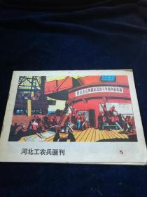 河北工农兵画刊1976(5)