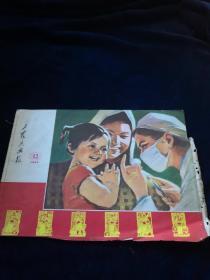 工农兵画报1975 (12)