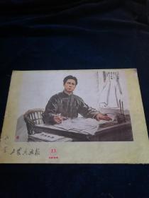 工农兵画报1974 (13)