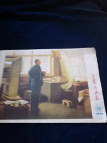 工农兵画报1974 (20)