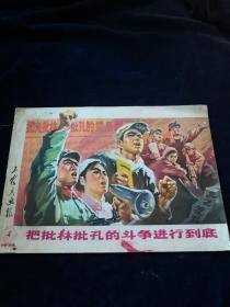 工农兵画报1974 (4)