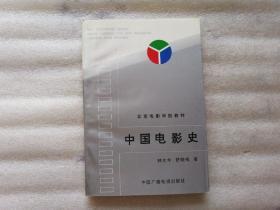 孔夫子旧书网--中国电影史【舒晓鸣 签名】