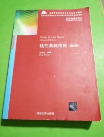 孔夫子旧书网--线性系统理论