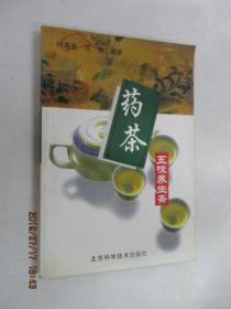 五味养生斋 药茶