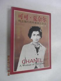 可可·夏奈尔——特立独行的时装设计女王