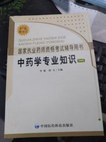 国家执业资格考试辅导用书:中药学专业知识(二)(07版新修订)