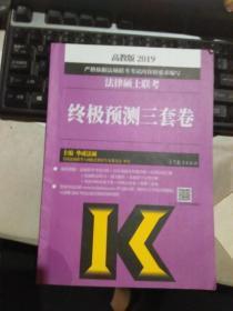 2019法律硕士联考终极预测三套卷(高教版)笔记多