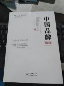 中国品牌:四川卷/中国品牌系列丛书