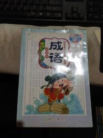 影响孩子一生的诵读经典:成语.彩绘本