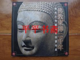 佛教東傳二千年:佛教文物暨地宮珍寶特展(24開畫冊)