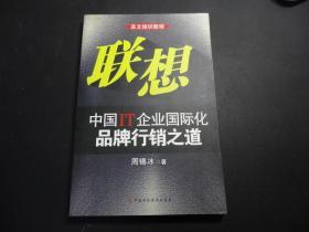 联想:中国IT企业国际化品牌行销之道