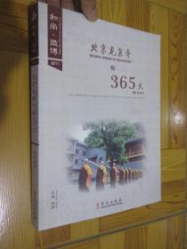 龙泉寺的365天(大16开)