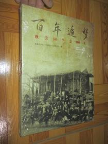 百年追梦: 欧美同学会100年 (1913-2013)  大16开,软精装,未开封