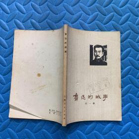 鲁迅的事迹_鲁迅的故事_唐弢_孔夫子旧书网