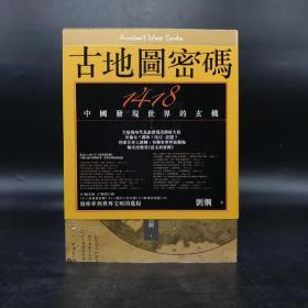 台湾联经版  刘钢《古地圖密碼:1418中國發現世界的玄機(二版)》(锁线胶订)