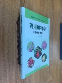 藥用植物學(翻轉課堂版)。