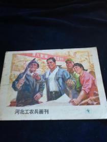 河北工农兵画刊1976(9)