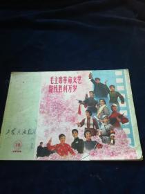 工农兵画报1974 (10)