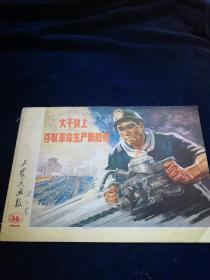 工农兵画报1975 (16)