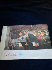 工农兵画报1975 (9)