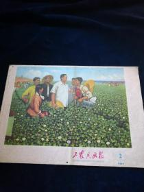 工农兵画报1977 (2)