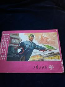 工农兵画报1975 (6)