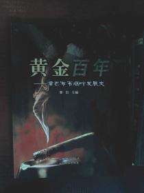 榛勯噾鐧惧勾:娲ュ反甯冮煢鐑熷彾鍙戝睍鍙�(1981-1990)