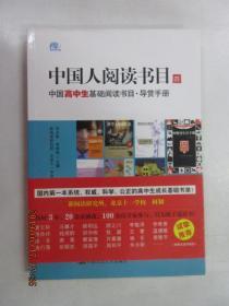 中国人阅读书目(四):中国高中生基础阅读书目·导赏手册